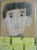 【書寶二手書T6/短篇_HKP】痛苦編年(人與獸雙面書衣版)_王俊雄