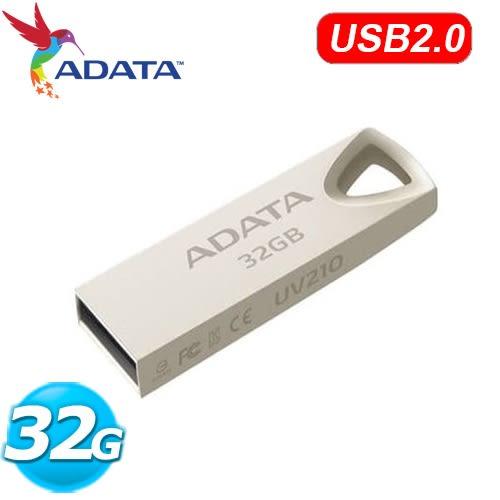 ADATA 威剛 UV210 32GB 鋅合金 COB 防潑水 隨身碟