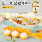 *飯糰模具 DIY搖搖樂飯糰神器+小飯匙...