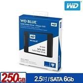【綠蔭-免運】WD SSD 250GB 2.5吋 3D NAND固態硬碟(藍標)