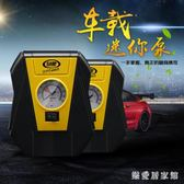 12V汽車充氣泵車用輪胎便攜式迷你泵大功率車載電動打氣泵 QG2823『樂愛居家館』