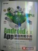 【書寶二手書T4/科學_XEJ】Android 4.X App 開發教戰手冊(第二版)-適用Android4.x~2.X