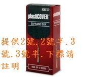 凱傑樂器 PLASTI COVER 高音 SOP SAX 5片裝 薩克斯風 黑竹片 2號