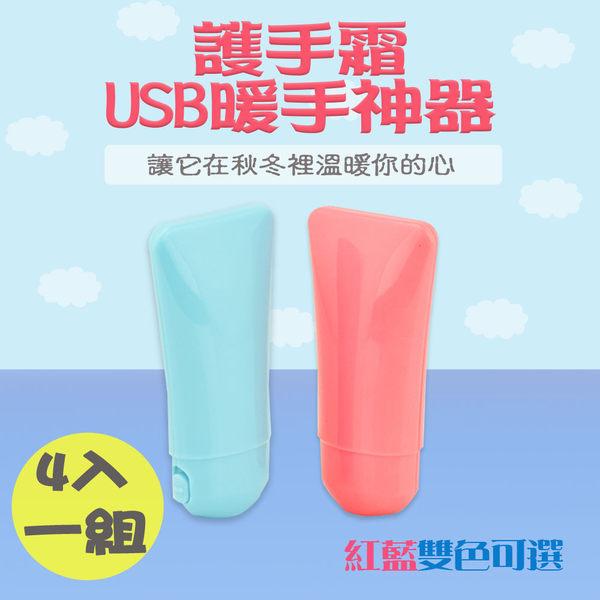 暖手寶推薦 【護手霜造型暖手寶】暖手寶 usb暖手寶  充電暖手寶FKL022 4入組