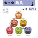 IPET艾沛〔鼎食狗罐,6種口味,110g〕(單罐)