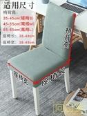 椅套 歐式家用椅子套凳子套罩通用酒店餐桌椅套彈力連體椅墊套裝座墊套