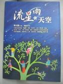 【書寶二手書T3/兒童文學_MCN】流星雨的天空_廖玉蕙