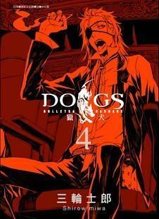 (二手書)DOGS獵犬 BULLETS & CARNAGE(4)