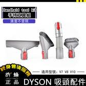 Dyson V10 V8 V7  專用 手持工具組 含 床墊吸頭 延長軟管 小軟毛吸頭 硬漬吸頭