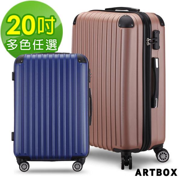 【ARTBOX】凝光仙境 20吋鑽石紋防刮行李箱(多色任選)