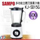 【信源電器】SAMPO聲寶 多功能立體刀頭果汁機 KJ-SD15G