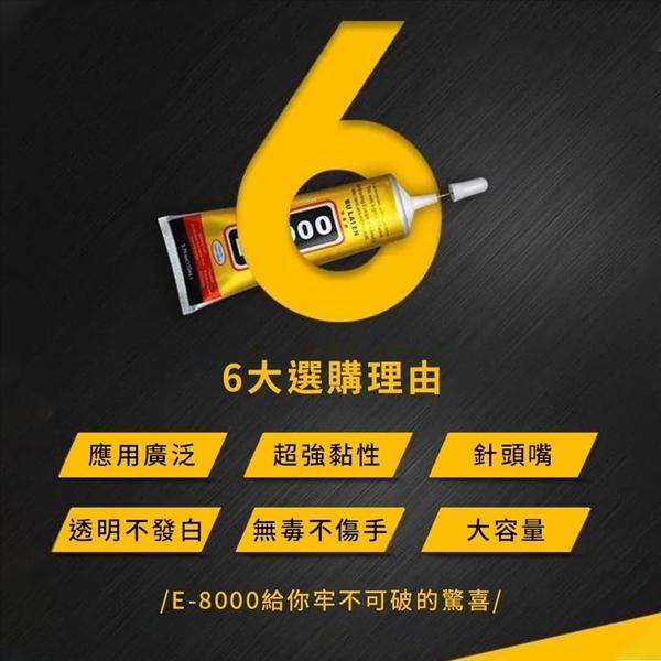 超強E8000家用超黏萬能膠水 強力膠 萬用膠 水性膠