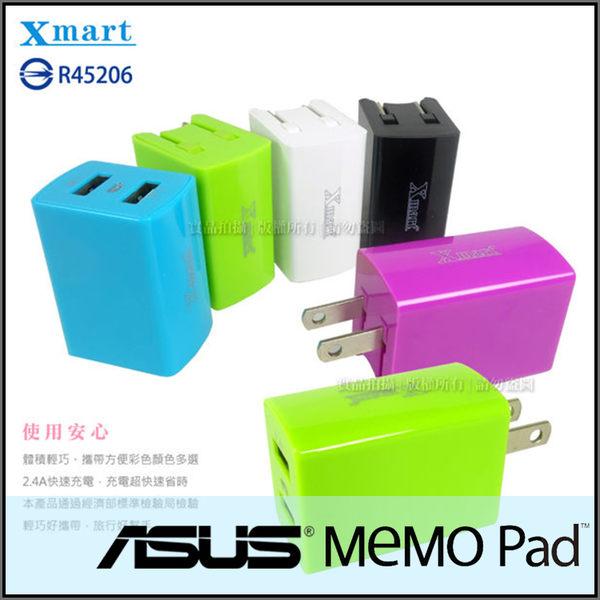 ◆Xmart AC210 5V/2.4A 雙孔 USB 旅充頭/旅充/充電器/ASUS MeMO Pad 7 ME176C/ME572C/HD7 ME173