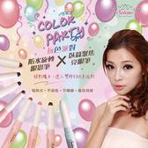 Solone 玩色派對 防水旋轉眼影筆 1.3g ◆86小舖◆