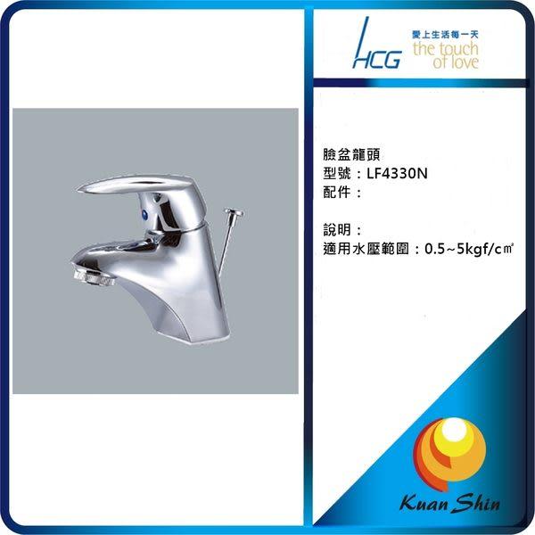 HCG 和成 臉盆龍頭 LF4330NE(省水)-實體店面超安心-無鉛龍頭無憂無氯-全省超低價優惠