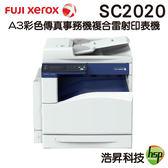 【限時促銷 ↘127800元】FujiXerox DocuCentre SC2020 A3 彩色傳真事務機複合雷射印表機