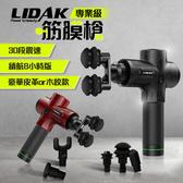 美國 LIDAK 筋膜槍 肌肉按摩器 7款按摩頭+收納盒 30擋超強震動 頂配保固 肌肉放松槍 按摩儀
