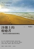 (二手書)沙灘上的療癒者:一個家族治療師的蛻變與轉化