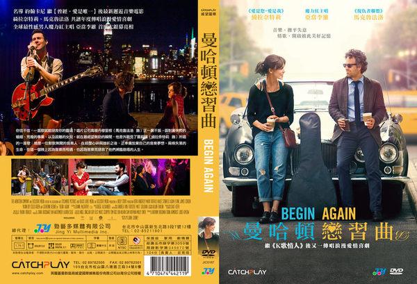 曼哈頓戀習曲 DVD (購潮8)