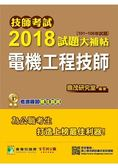 技師考試2018試題大補帖【電機工程技師】(101~106年試題)