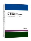 民事訴訟法(上冊)