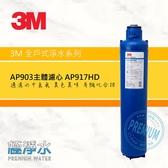 3M AP903全戶式主體替換濾芯 AP917HD 極淨水