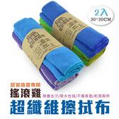 搖滾雞超纖擦拭布 2入 抹布  台灣製