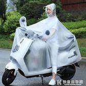 雨衣電瓶車單人騎行男女成人韓國時尚電動自行車加大加厚摩托雨披 快意購物網