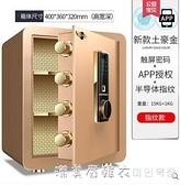 保險櫃家用全鋼智慧wifi指紋保險箱密碼箱小型入牆入衣櫃防盜家庭40cm辦公室 NMS漾美眉韓衣