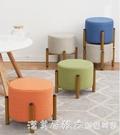 小凳子家用板凳椅子沙發凳客廳茶幾凳北歐換鞋凳時尚矮凳成人圓凳 NMS漾美眉韓衣