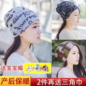 坐月子帽產後保暖防風產婦時尚孕婦帽子卡通發帶頭巾春款寬邊CY (pink Q 時尚女裝)