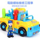 電動螺絲維修工程車玩具 兒童玩具