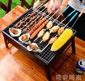 燒烤架 燒烤架家用3-5人燒烤爐戶外木炭工具2全套野外迷你碳烤肉爐子 唯伊時尚