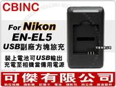 NIKON EN-EL5 專用副廠充電器 國際電壓 可USB輸出 適用P5100 P90 P110 P500 P510可傑有限公司