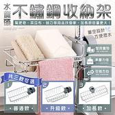 水龍頭不鏽鋼收納架 升級款 可快速瀝乾 免釘瀝水架水槽架簍空籃置物架【ZI0607】《約翰家庭百貨
