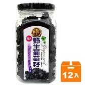 達人傳家 特大野生葡萄籽 280g (12入)/箱【康鄰超市】