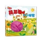 蔬菜園裡的小祕密-寶寶探索科學繪本(彩色書+故事CD)
