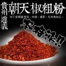 柳丁愛麻辣製作所 朝天辣椒粗粉一斤裝【X015】