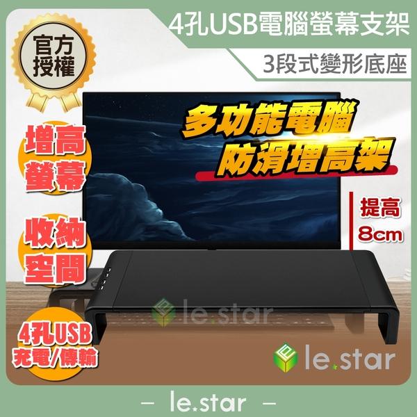 lestar 3段式多功能4USB螢幕支架 (下單請選用宅配)