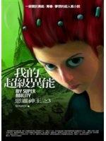 二手書博民逛書店 《我的超級異能(3)惡靈神王》 R2Y ISBN:9862193263