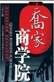 (二手書)喬家商學院-探析僑家商學智慧成就企業永續經營-MBA系列003