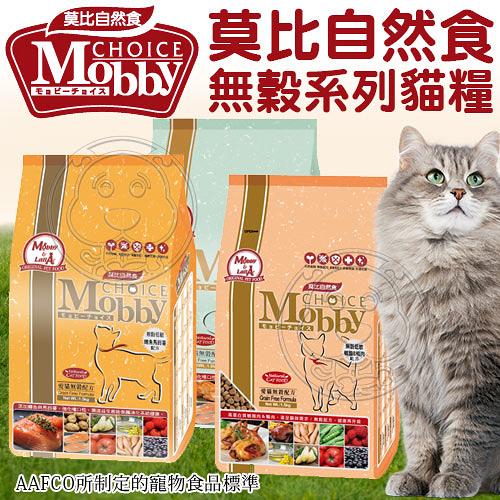 【培菓寵物48H出貨】莫比》自然食無穀系列鹿肉鱒魚鵪鶉愛貓飼料-6.5kg