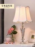 歐式小奢華水晶台燈臥室床頭燈現代家用簡約浪漫粉藍色LED護眼燈  (橙子精品)