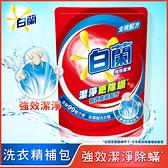 白蘭強效潔淨除蟎洗衣精補充包 1.6kg_聯合利華