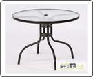 {{ 海中天休閒傢俱廣場 }} G-52 戶外時尚 鋁合金桌椅系列 60-8 90cm圓桌(全鋁)