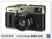 FUJIFILM 富士 X-Pro3 BODY 單機身 鈦銀(XPRO3,公司貨)