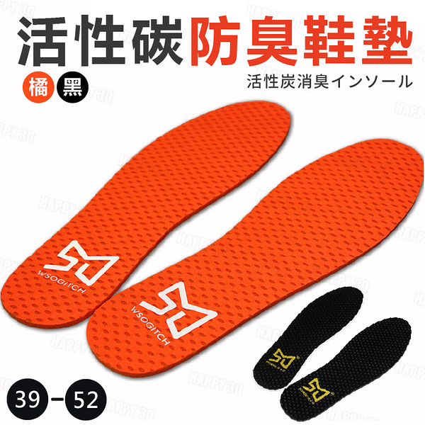 【買一送一/活性碳除臭】US13鞋墊 US14 大尺碼鞋墊 大腳鞋墊 -黑/橘39-52【AAA6190】預購