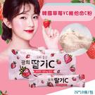 韓國草莓VC維他命C粉(包)