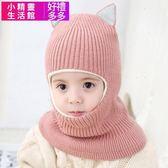 女寶寶帽子秋冬2-3-5歲圍脖一體加厚護耳男童正韓潮保暖兒童帽子-小精靈