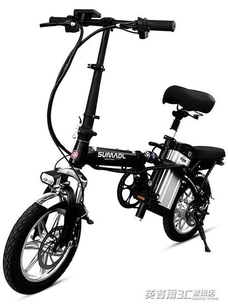14寸摺疊電動自行車便攜式小型超輕代步車代駕寶成人小型電瓶單車ATF 限時下殺價